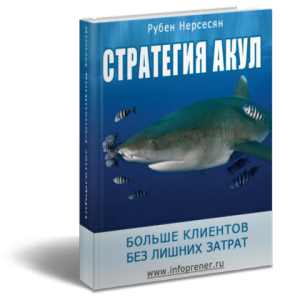Стратегия акул - Рубен Нерсесян