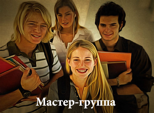 Мастер-группа
